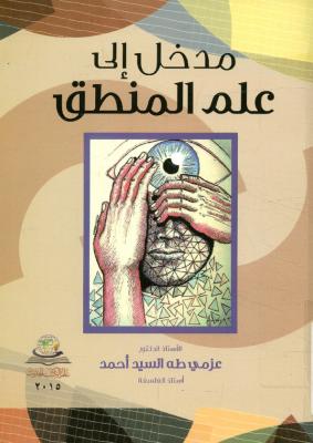 مدخل إلى علم المنطق – عزمي طه السيد أحمد