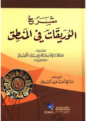 شرح الوریقات في المنطق – علاء الدين ابن النفيس