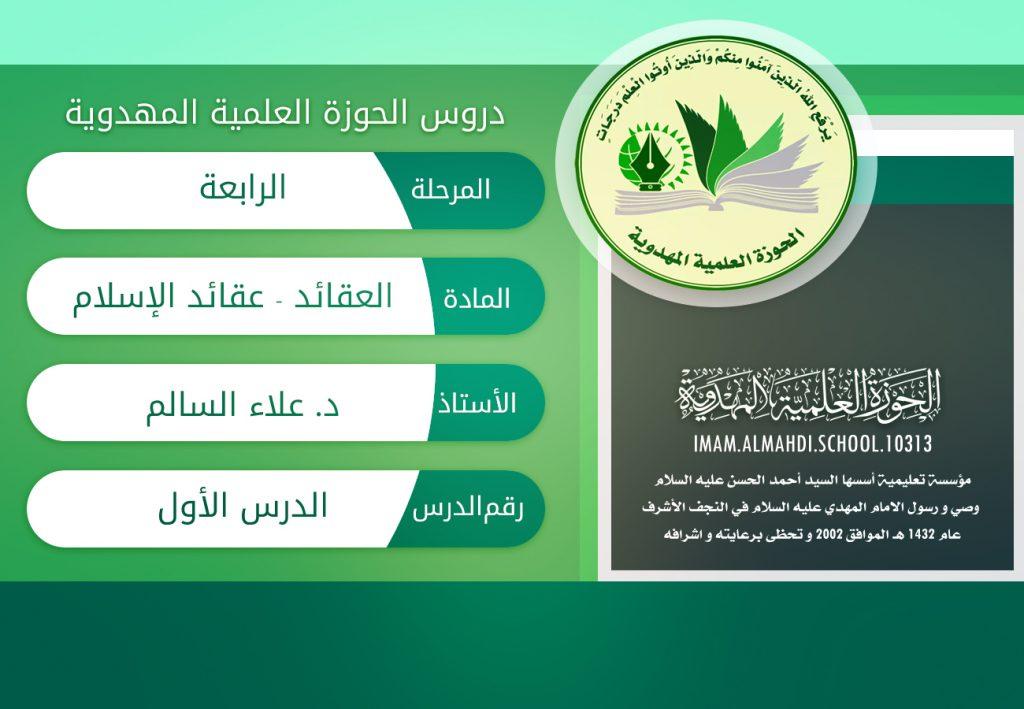 عقائد الاسلام م4 د1