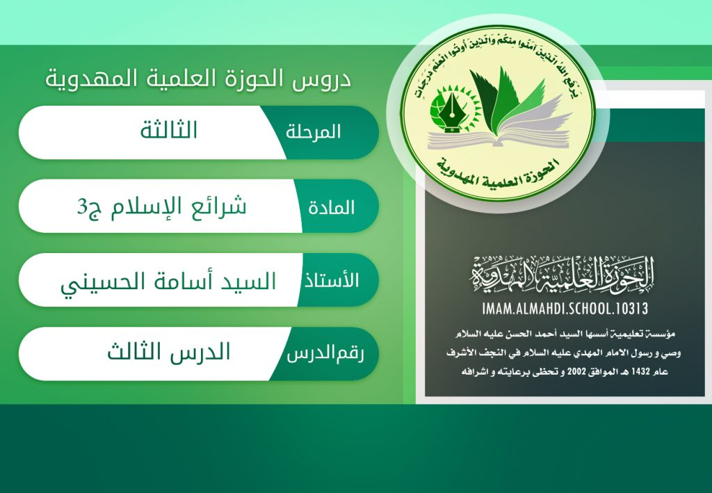 شرائع الاسلام ج3 د3
