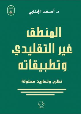 المنطق غير التقليدي و تطبيقاته (نظري و تمارين محلولة) – الدكتور أسعد الجنابي