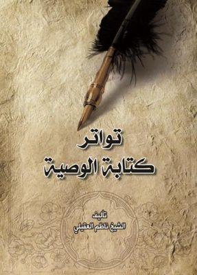 تواتر كتابة الوصية – بقلم الشيخ ناظم العقيلي