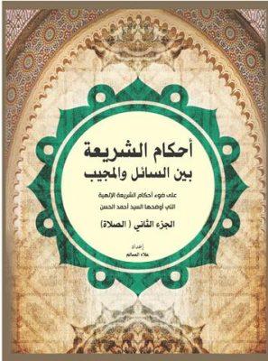 احكام الشريعة بين السائل والمجيب ج2 – الصلاة …بقلم الشيخ علاء السالم