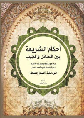 احكام الشريعة بين السائل والمجيب ج3 – الصيام …بقلم الشيخ علاء السالم