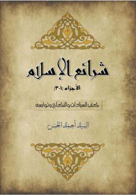 شرائع الإسلام-1-2-3