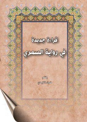 قراءة جديدة في رواية السمري ردا على الحائري- ضياء الزيدي