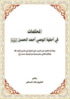 المحكمات على احقية الوصي احمد الحسن (ع) ..