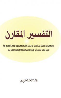 بحث في التفسير المقارن للاستاذ ضياء الزيدي