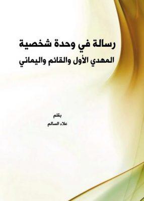 رسالة في وحدة شخصية المهدي الاول والقائم واليماني (ع) بقلم علاء السالم